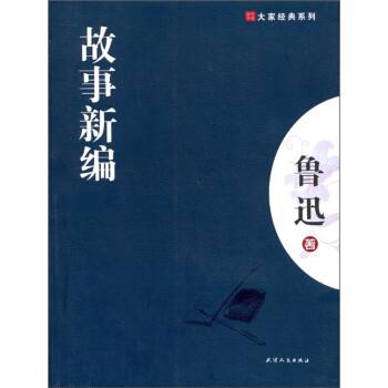 大家经典系列:故事新编 PDF版