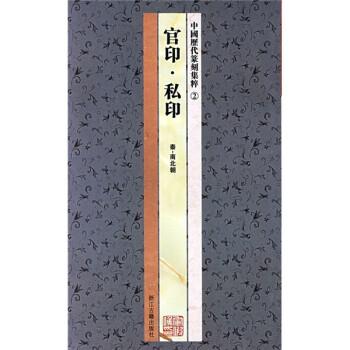 中国历代篆刻集粹2:官印·私印 电子书