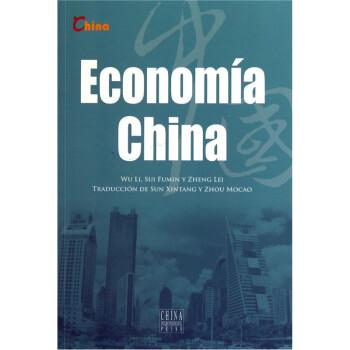中国经济 PDF版