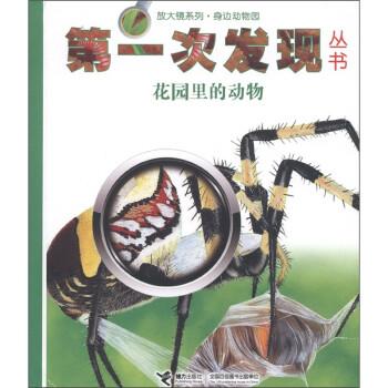 第一次发现丛书·放大镜系列·身边动物园:花园里的动物 [3-10岁] 在线下载