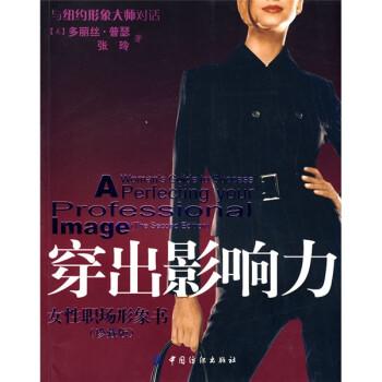 穿出影响力:女性职场形象书  [A Womans Guide To Success Perfecting Your Professional Image] PDF版