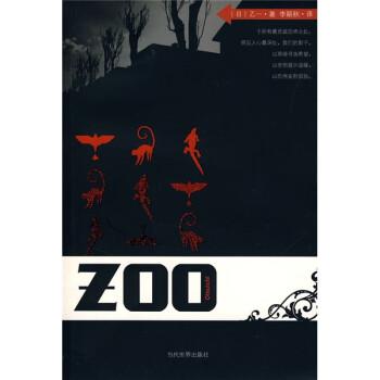 ZOO PDF版