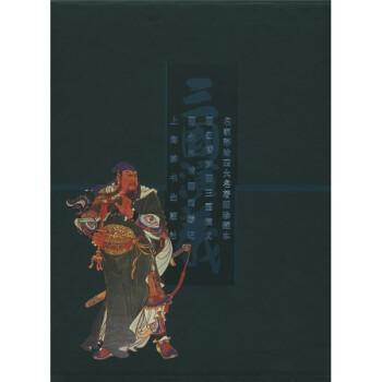 名家彩绘四大名著珍藏本:三国演义 电子书下载