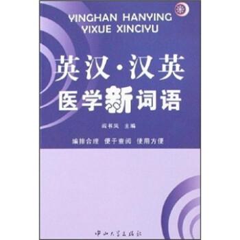 英汉·汉英医学新词语 电子版