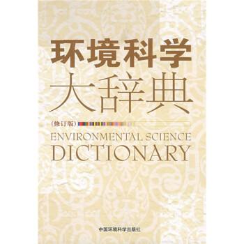 环境科学大辞典 试读