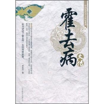中国历代名人传记系列:霍去病大传 下载