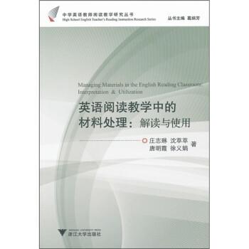 英语阅读教学中的材料处理:解读与使用  [Managing Materials in the English Reading Classroom] 电子版