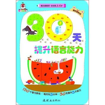 越玩越聪明 幼幼版:30天提升语言能力 [3-6岁] 下载
