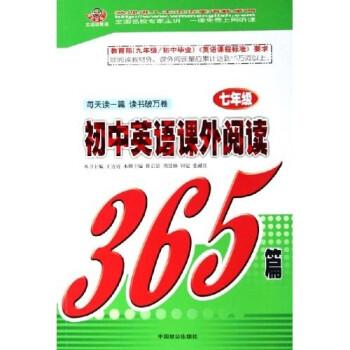 初中英语课外阅读365篇 PDF版下载