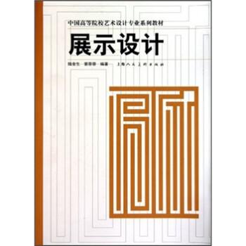 中国高等院校艺术设计专业系列教材:展示设计 电子版下载