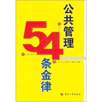 公共管理54条金律 PDF版