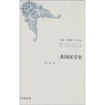英国汉学史 电子书