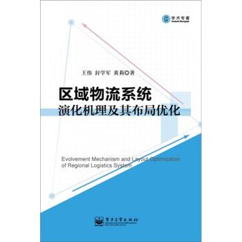 区域物流系统演化机理及其布局优化 下载