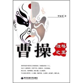"""""""性格之王""""曹操 电子版"""