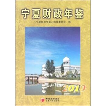 宁夏财政年鉴2010 电子书