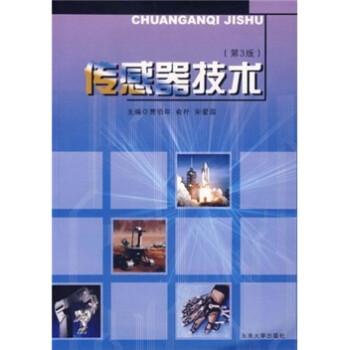 《传感器技术(第3版)》(贾伯年,等)
