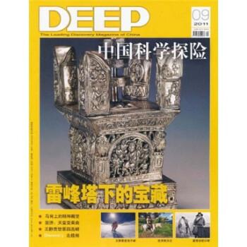 中国科学探险 电子书