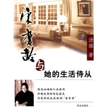 宋庆龄与她的生活侍从 电子版下载