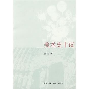 美术史十议 PDF版