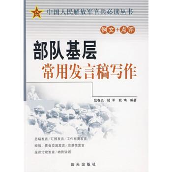 部队基层常用发言稿写作 PDF版下载
