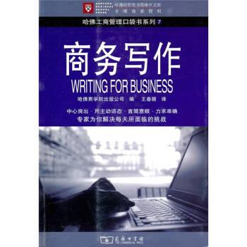 商务写作 电子书