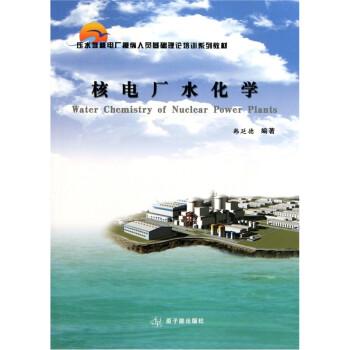压水堆核电厂操纵人员基础理论培训系列教材:核电厂水化学  [Water Chemistry of Nuclear Power Plants] 电子版