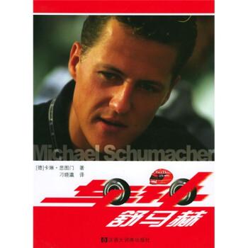 车神舒马赫  [Michael Schumacher] 电子书下载