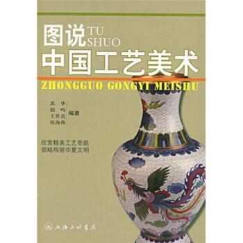 图说中国工艺美术 PDF版下载