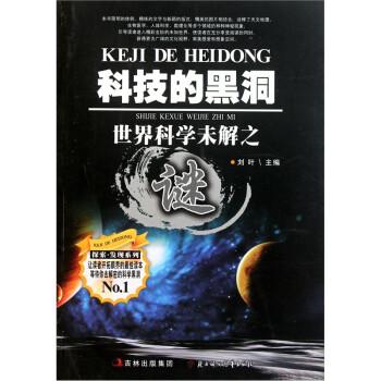 科技的黑洞:世界科学未解之谜 在线阅读
