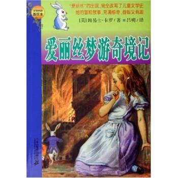 爱丽丝梦游奇境记 在线阅读