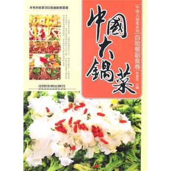 中国大锅菜:自助餐副食卷 PDF版