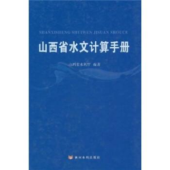 山西省水文计算手册 PDF版下载