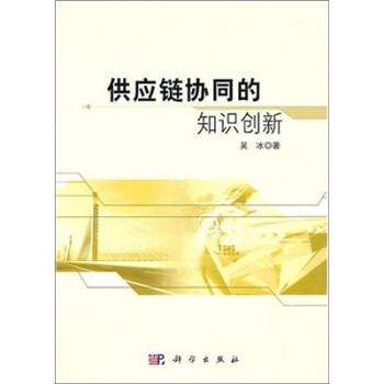 供应链协同的知识创新 PDF版
