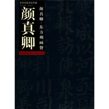 颜真卿:颜真卿东方朔画赞 PDF版