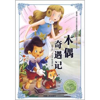 必学必看的知识宝典:木偶奇遇记 [3-6岁] 试读