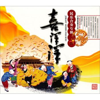 喜洋洋民乐合奏专辑(cd)