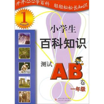 小学生百科知识测试AB卷 电子书