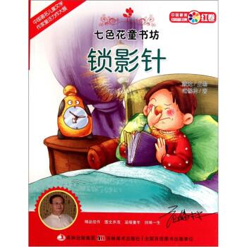 七色花童书坊:锁影针 [3-6岁] 试读