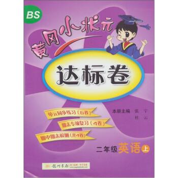 黄冈达标卷:2年级英语 PDF版下载