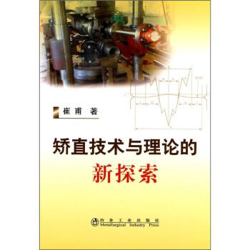 矫直技术与理论的新探索 电子版下载