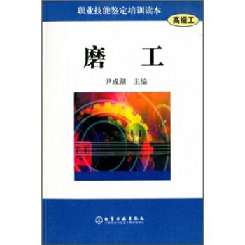 职业技能鉴定培训读本:磨工 PDF电子版