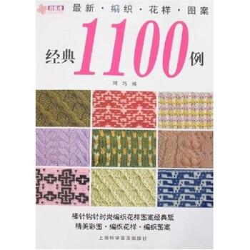 最新编织花样图案经典1100例 电子书