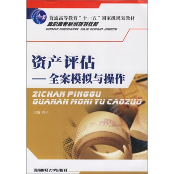 资产评估:全案模拟与操作 PDF电子版