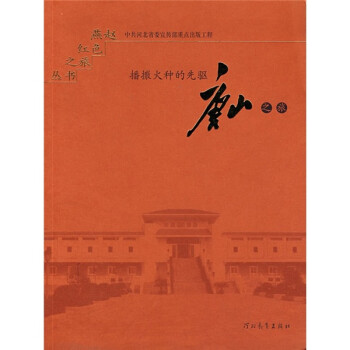 唐山之旅:播撒火种的先驱 试读