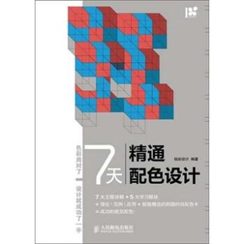 7天精通配色设计 电子书下载
