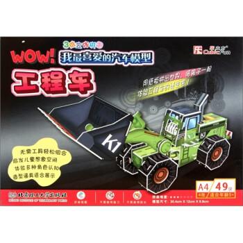 3维立体拼图·WOW!我最喜爱的汽车模型:工程车 [3-6岁] 电子书下载