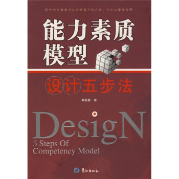 能力素质模型设计五步法 PDF电子版