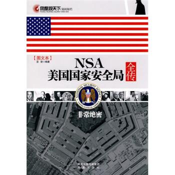 NSA美国国家安全局全传 在线阅读
