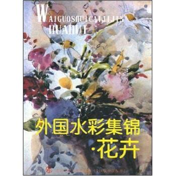 外国水彩集锦 花卉