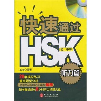 快速通过HSK 电子版